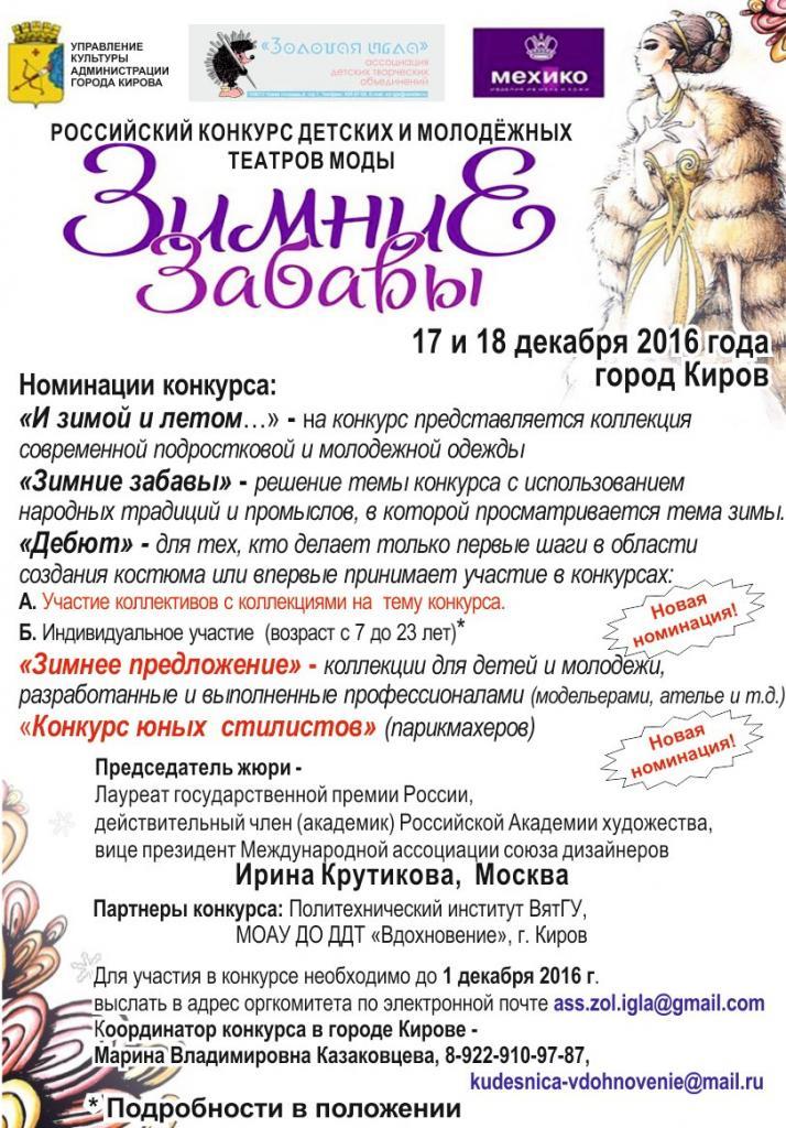 Российском конкурсе зимние забавы в